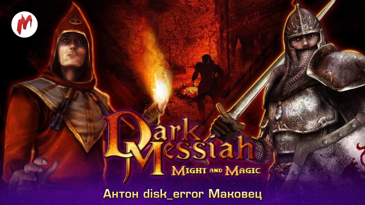 Магия, и магия, и магия! Запись стрима Dark Messiah of Might and Magic