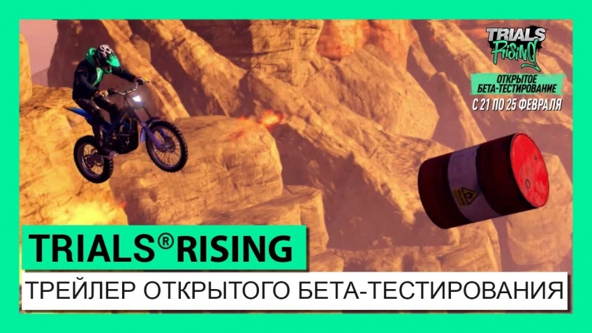 Trials Rising. Трейлер беты