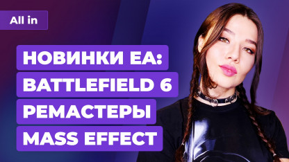 Ремастер Mass Effect, Battlefield 6, GTA 6 и вирусы в Cyberpunk 2077. Игровые новости ALL IN за 3.02