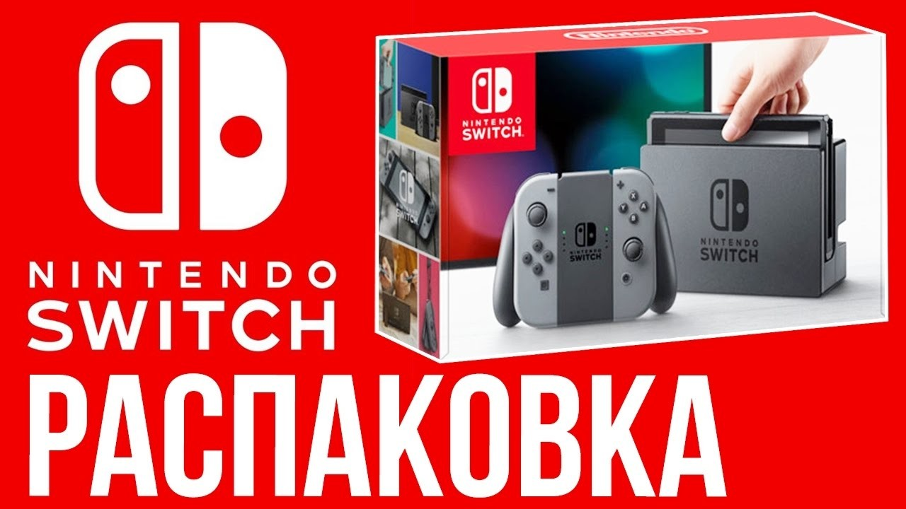 Распаковка - Nintendo Switch