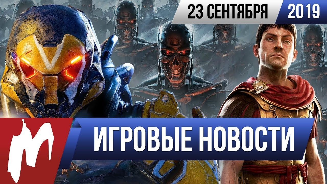 Итоги недели. 23 сентября 2019 года (Troy, Atomic Heart, Terminator, Anthem, Project Resistance)