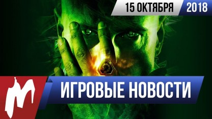 Итоги недели. 15 октября 2018 года (The Elder Scrolls 6, Command & Conquer, Pillars of Eternity)
