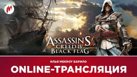 Запись стрима Assassin's Creed 4: Black Flag. Илья Mekroy Барило