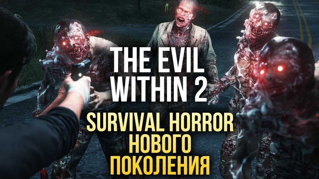 The Evil Within 2 — Survival horror нового поколения