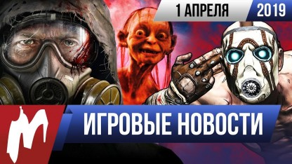 Итоги недели. 25 марта 2019 года (Borderlands 3, S.T.A.L.K.E.R. 2, Total Lockdown, Gollum)