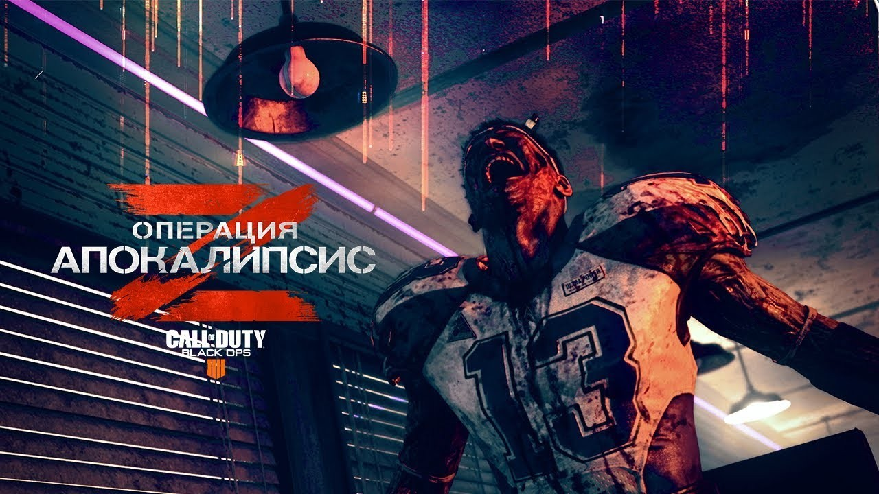 Call of Duty: Black Ops4. Трейлер «Апокалипсис Z»