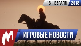Итоги недели. 13 февраля 2018 года (Red Dead Redemption 2, Fear The Wolves, The Surge 2, Google)