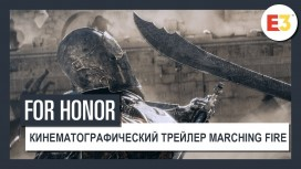 For Honor. Трейлер Marching Fire с E3 2018