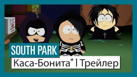 South Park: The Fractured But Whole. Трейлер «От заката до Каса-Бонита»
