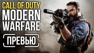 Превью Call of Duty: Modern Warfare. Ни слова по-русски