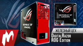 Железный цех - Компьютер DigitalRazor ROG Edition