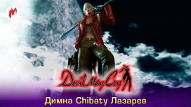 Запись стрима DmC: Devil May Cry. Бойся нежить, бойся демон