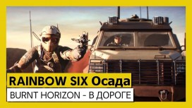 Rainbow Six: Siege. Трейлер Burnt Horizon