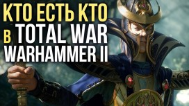 Кто есть кто в Total War: WARHAMMER 2?