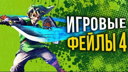 Игровые фейлы. Portal, Dark Souls, Resident Evil 2, Quake Live, The Legend of Zelda