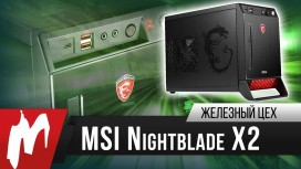 Железный цех - Компьютер MSI Nightblade X2