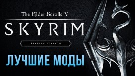 The Elder Scrolls 5: Skyrim Special Edition - Лучшие моды