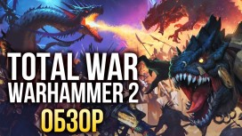 Обзор Total War: WARHAMMER 2. Не сломали!