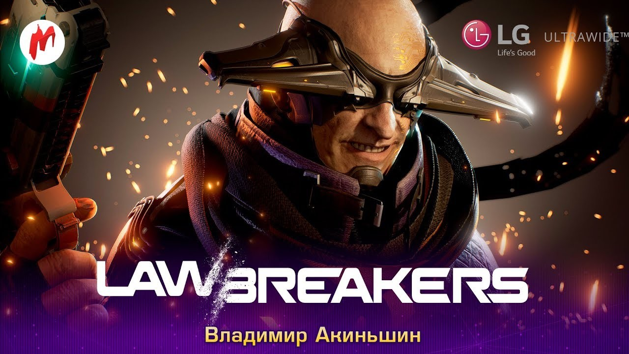 Игра месяца: LawBreakers. UltraWide-стрим №3
