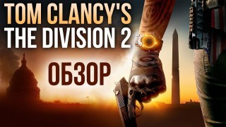Обзор Tom Clancy's The Division 2. Твою дивизию!