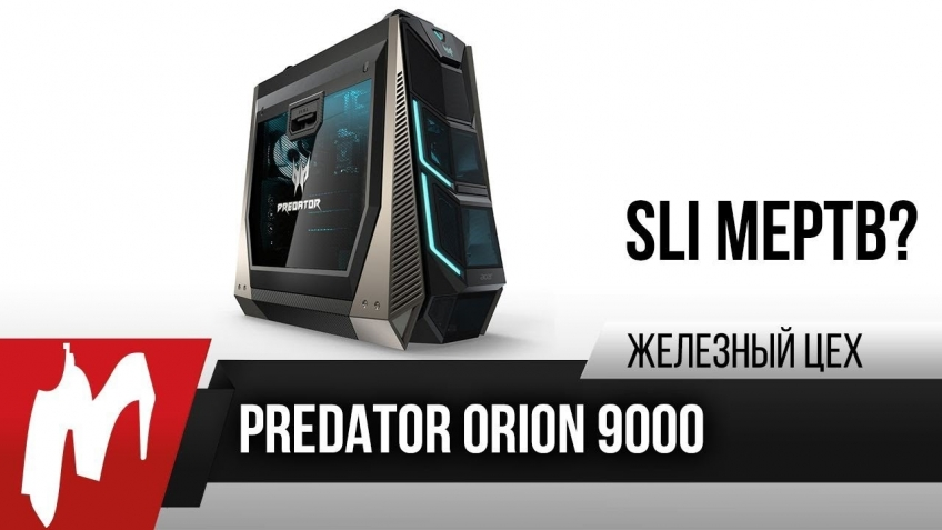 Обзор Predator Orion 9000. Две 1080 Ti против 4K