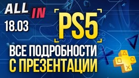 Начинка PS5, соло-режим в Call of Duty: Warzone, фестиваль игр в Steam. Новости ALL IN за 18.03