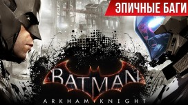 Эпичные баги - Batman: Arkham Knight / Epic Bugs!