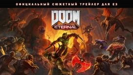 DOOM Eternal. Трейлер с E3 2019