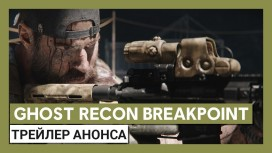 Ghost Recon Breakpoint. Дебютный трейлер