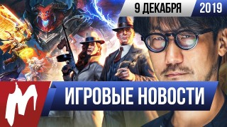 Итоги недели.9 декабря 2019 года (Silent Hill, Pathfinder: Wrath of the Righteous, Outlast)