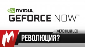 60 fps в аренду — NVIDIA GeForce Now