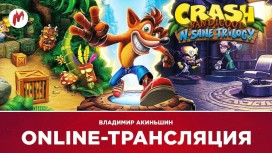 Запись стрима Crash Bandicoot N. Sane Trilogy. Краш или Крэш