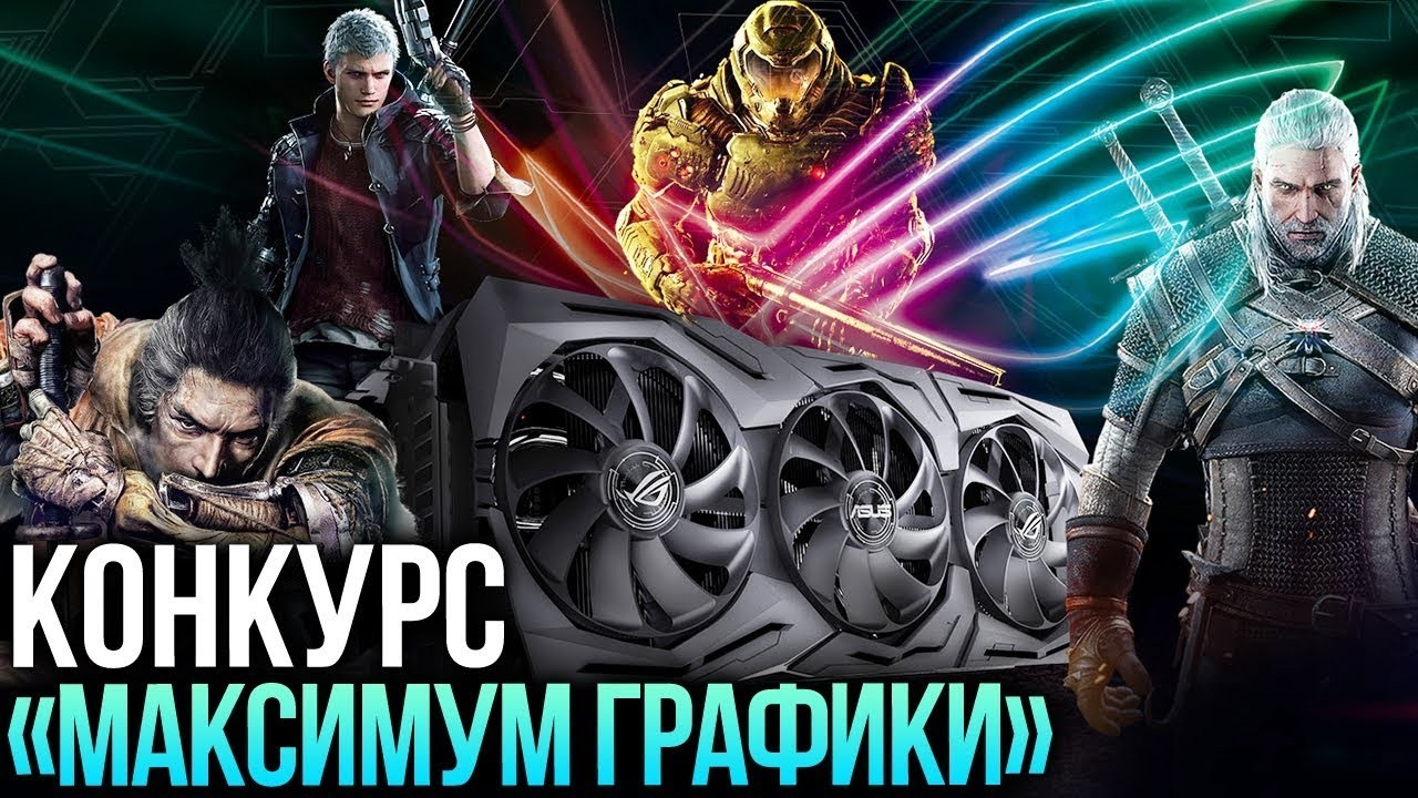 Конкурс «Максимум графики». Выиграй видеокарту ASUS ROG Strix GeForce GTX 1660 Ti