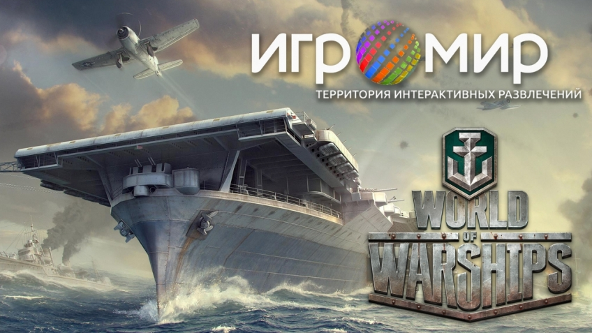 Игромир 2015 - Интервью с Wargaming.net. World of Warships
