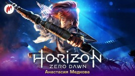 Запись стрима Horizon Zero Dawn. Зоркий глаз, твердая рука