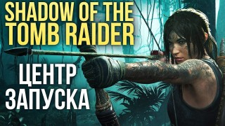 Центр запуска Shadow of The Tomb Raider