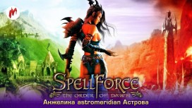 Запись стрима SpellForce: The Order of Dawn. Союз магических фракций