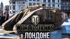 World of Tanks в Лондоне