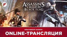 Запись стрима Assassin's Creed 4: Black Flag