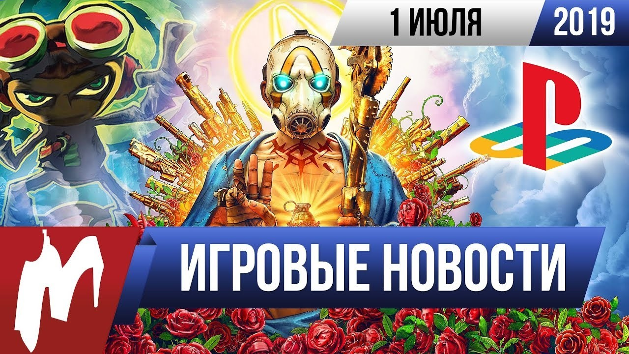 Итоги недели. 1 июля 2019 года (Epic Games Store, Borderlands 3, Google Stadia, Psychonauts 2)