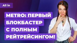 RTX-версия Metro Exodus, World of Tanks в Steam, оценки Returnal. Новости ALL IN за 29.04