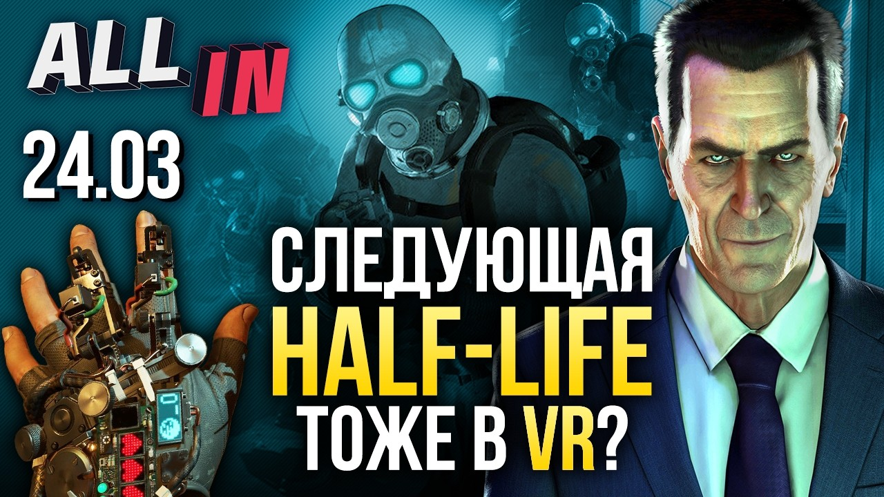 Half-Life 3 in VR? Alyx success, bummer with Left 4 Dead, CS: GO record. ALL IN News for 24.03