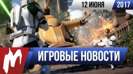 Итоги недели. 12 июня 2017 года (E3 2017, Battlefront 2, Need for Speed, Anthem, Bethesda)