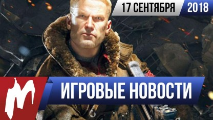Итоги недели. 17 сентября 2018 года (Wolfenstein III, Assassin's Creed Odyssey, Fallen Order)