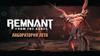 Remnant: From the Ashes. Трейлер Leto's Lab