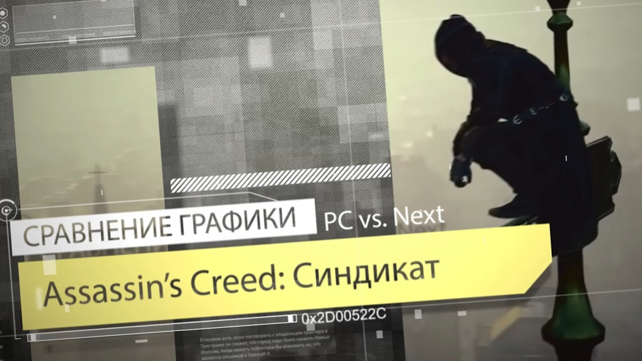 Assassin's Creed: Syndicate - PC vs. NextGen
