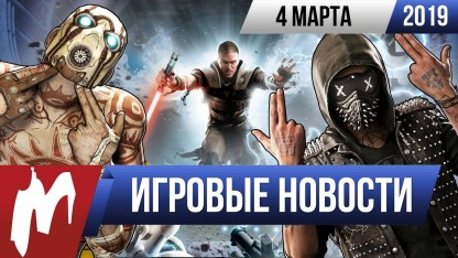 Итоги недели. 4 марта 2019 года (Watch Dogs 3, Borderlands 3, Star Wars Jedi: Fallen Order)