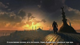 Assassin's Creed: Revelations - PS3 Super Special Bonus Trailer (с русскими субтитрами)