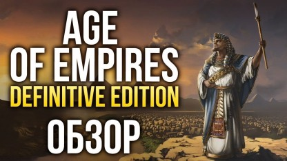 Обзор Age of Empires: Definitive Edition. 20 лет спустя
