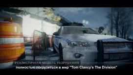 Tom Clancy's The Division - Snowdrop Video
